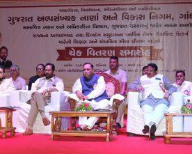 Cheque distribution programme of GMDFC at Gandhinagar,Gujarat