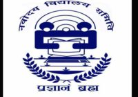 Bishwajit Kumar Singh IFos gets extension as Commissioner Navodaya Vidyalaya Samiti